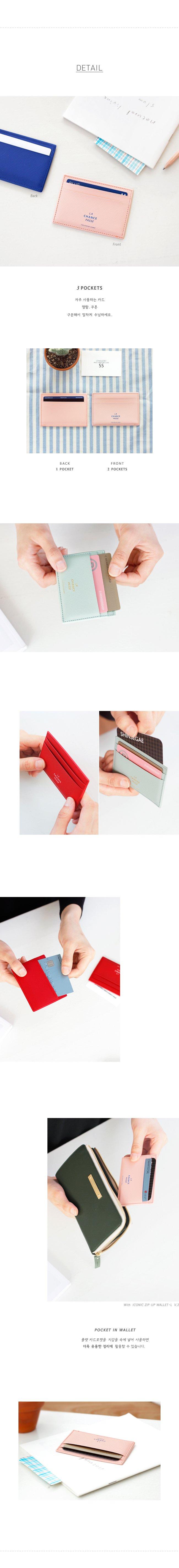 아이코닉 플랫 카드 포켓 - 아이코닉, 4,800원, 카드지갑/카드목걸이, 카드지갑