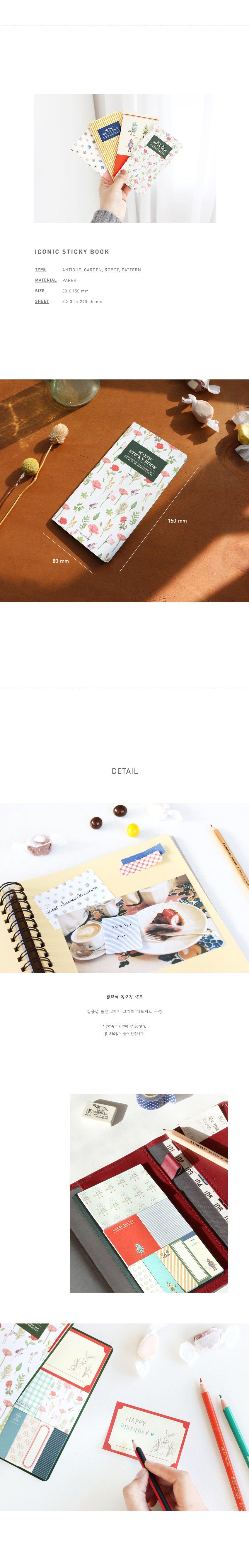 아이코닉 스티키북 v.3 - 아이코닉, 4,000원, 메모/점착메모, 점착메모지
