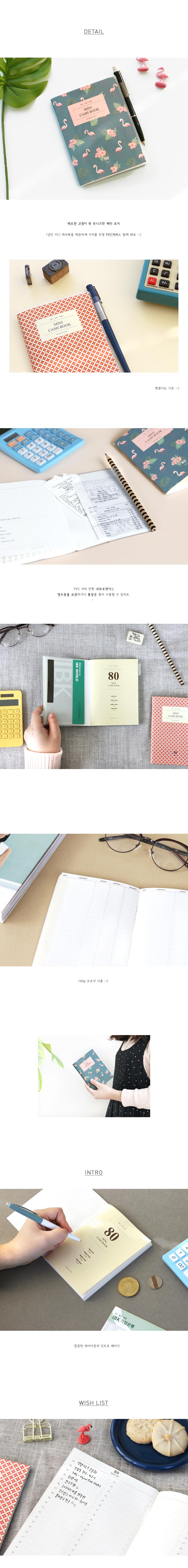 아이코닉 A6 미니 캐쉬북 v.2 - 아이코닉, 3,200원, 플래너, 가계부