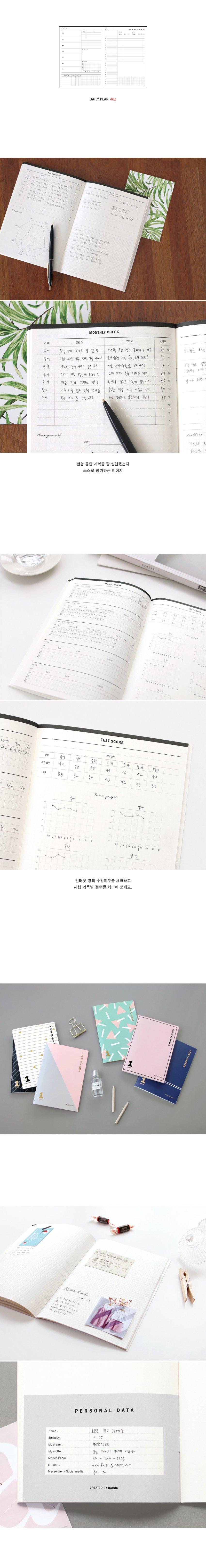 아이코닉 스터디에이드 (1개월) - 아이코닉, 3,200원, 플래너, 스터디플래너