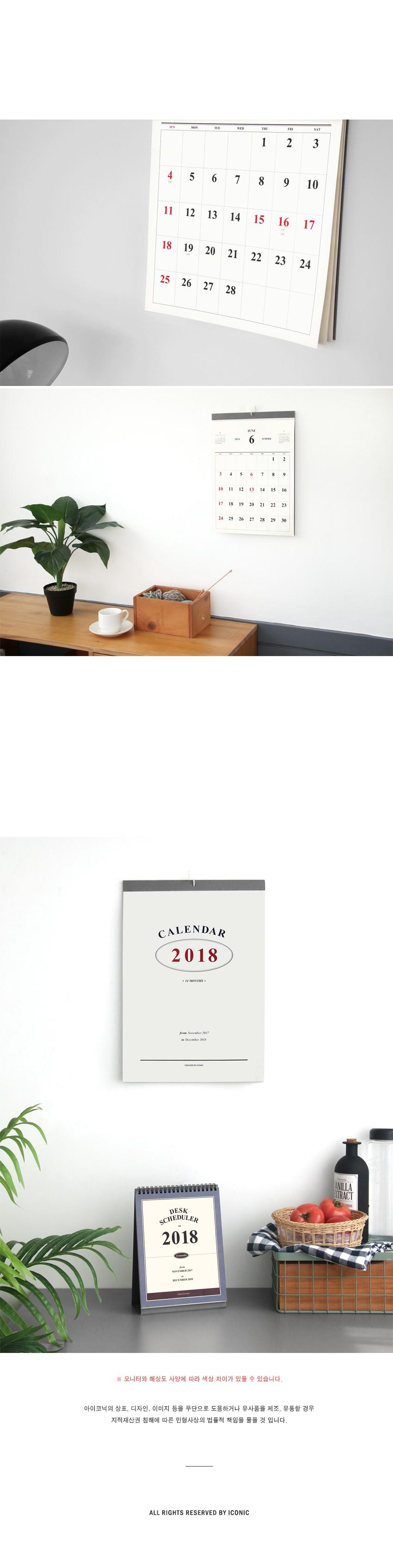 아이코닉 2018 월 캘린더9,800원-아이코닉디자인문구, 다이어리/캘린더, 캘린더, 벽걸이캘린더날짜형바보사랑아이코닉 2018 월 캘린더9,800원-아이코닉디자인문구, 다이어리/캘린더, 캘린더, 벽걸이캘린더날짜형바보사랑
