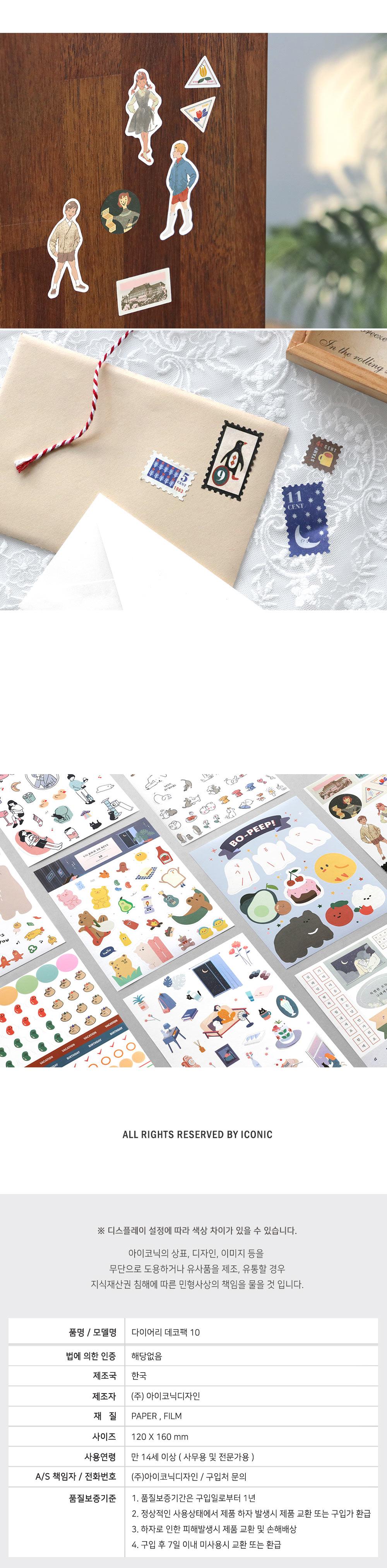 아이코닉 다이어리 데코팩 v10 - 아이코닉, 4,800원, 스티커, 스티커 세트/스티커 팩