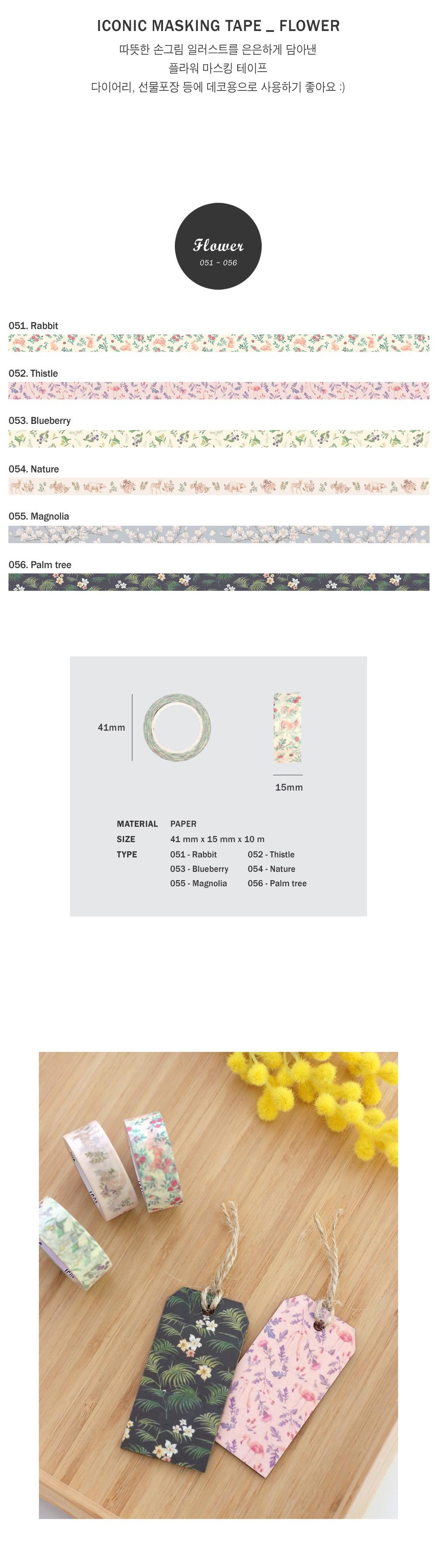 아이코닉 마스킹테이프 플라워 - 아이코닉, 2,400원, 마스킹 테이프, 종이 마스킹테이프